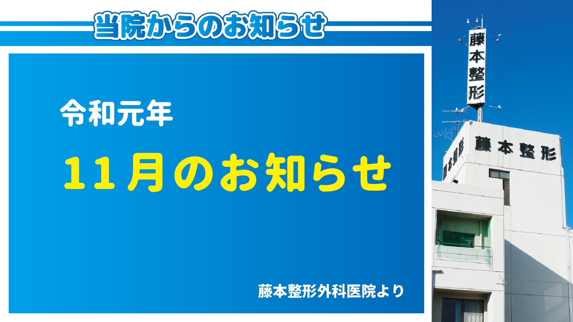 令和元年11月のお知らせ(大分の藤本整形外科医院より)