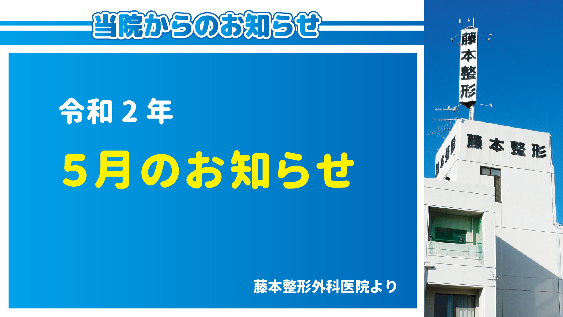 令和2年5月のお知らせ(大分の藤本整形外科医院より)