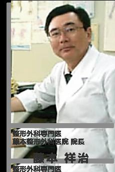 藤本整形外科医院院長 藤本祥治