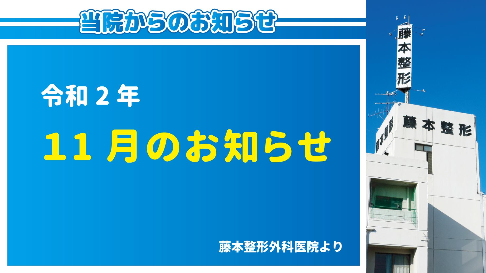 令和2年11月のお知らせ(大分の藤本整形外科医院より)