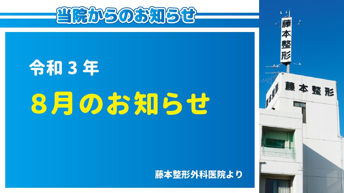 令和3年08月のお知らせ(大分の藤本整形外科医院より)