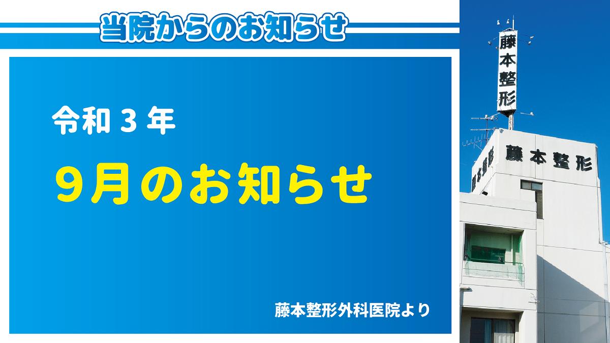 令和3年09月のお知らせ(大分の藤本整形外科医院より)